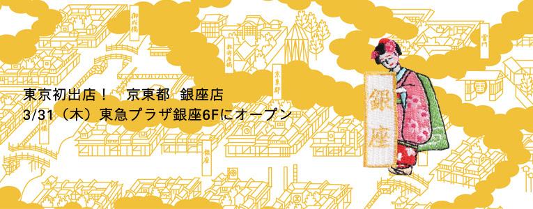 Kyototo Ginza Opening