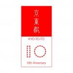 京東都10周年ロゴ