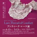 Lace_show
