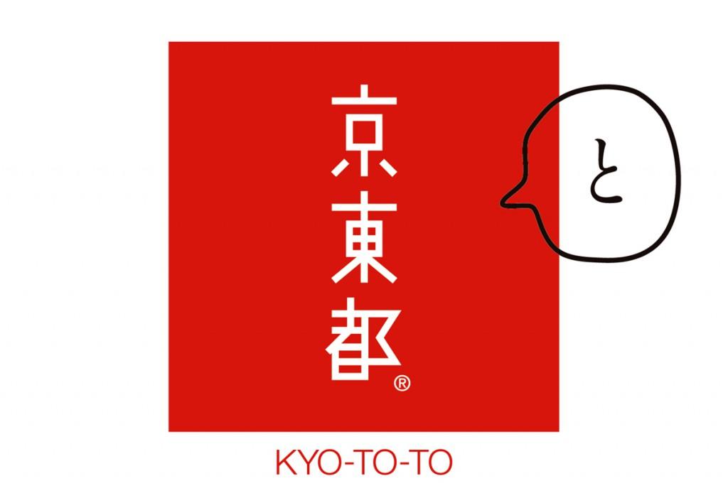 京東都(と)1200_830ロゴ