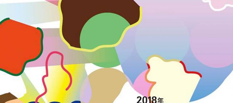 Interior Lifestyle Tokyo 2018