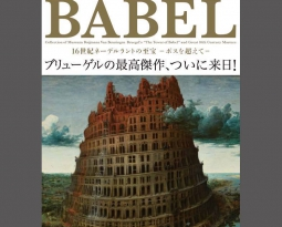 Tower of Babel  key holders