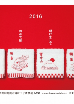 A Happy New Year 2016